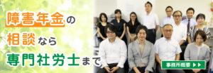 東京水戸障害年金相談センター