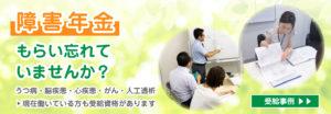東京水戸障害年金相談センター02
